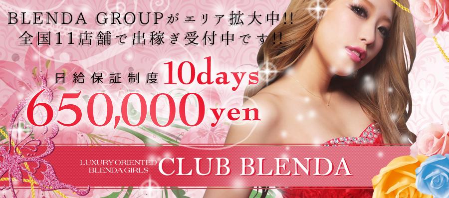 CLUB BLENDA(クラブブレンダ)難波店