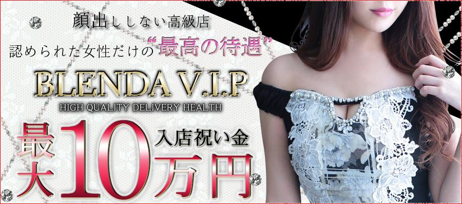 CLUB BLENDA VIP(クラブブレンダ ビップ) 店舗イメージ写真